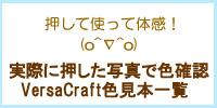 VersaCraftこまけいこ色見本